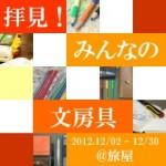 【イベント】拝見!みんなの文房具 12/30まで!