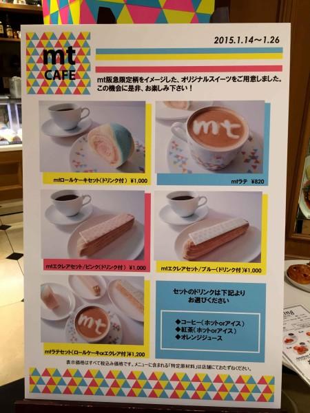 mtカフェ